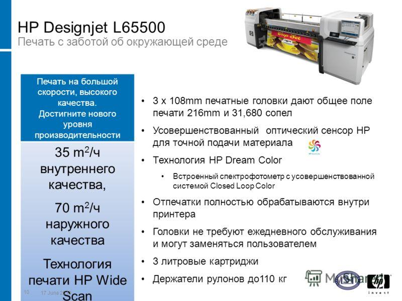 HP Designjet L65500 Печать с заботой об окружающей среде Печать на большой скорости, высокого качества. Достигните нового уровня производительности 3 x 108mm печатные головки дают общее поле печати 216mm и 31,680 сопел Усовершенствованный оптический