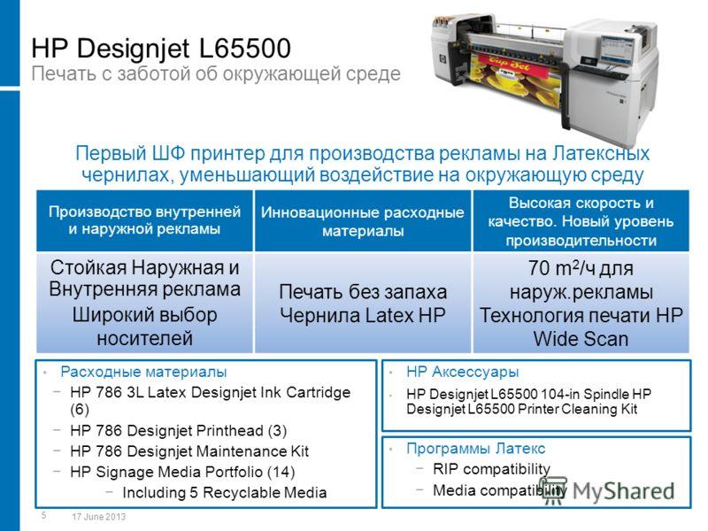 HP Designjet L65500 Печать с заботой об окружающей среде Первый ШФ принтер для производства рекламы на Латексных чернилах, уменьшающий воздействие на окружающую среду Производство внутренней и наружной рекламы Инновационные расходные материалы Высока