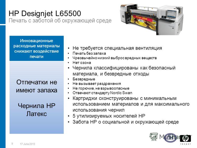 HP Designjet L65500 Печать с заботой об окружающей среде Инновационные расходные материалы снижают воздействие печати Не требуется специальная вентиляция Печать без запаха Чрезвычайно низкий выброс вредных веществ Нет озона Чернила классифицированы к