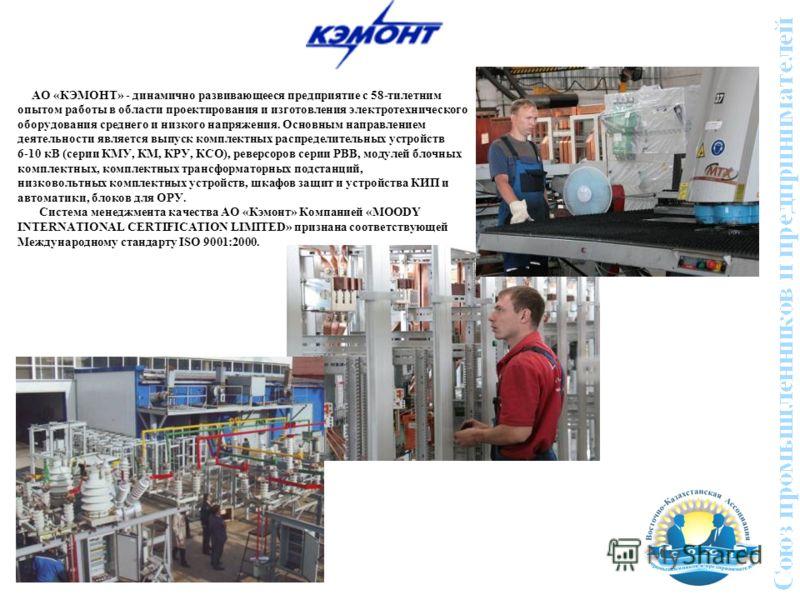 АО «КЭМОНТ» - динамично развивающееся предприятие с 58-тилетним опытом работы в области проектирования и изготовления электротехнического оборудования среднего и низкого напряжения. Основным направлением деятельности является выпуск комплектных распр