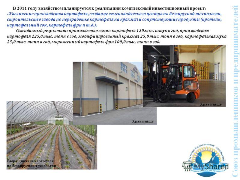 В 2011 году хозяйством планируется к реализации комплексный инвестиционный проект : « Увеличение производства картофеля, создание семеноводческого центра по безвирусной технологии, строительство завода по переработке картофеля на крахмал и сопутствую