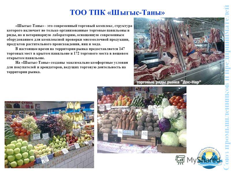 ТОО ТПК «Шыгыс-Таны» «Шыгыс-Таны» - это современный торговый комплекс, структура которого включает не только организованные торговые павильоны и ряды, но и ветеринарную лабораторию, оснащенную современным оборудованием для комплексной проверки мясомо