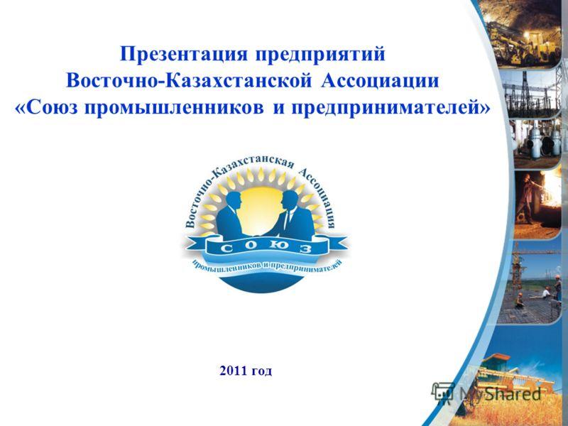 Презентация предприятий Восточно-Казахстанской Ассоциации «Союз промышленников и предпринимателей» 2011 год