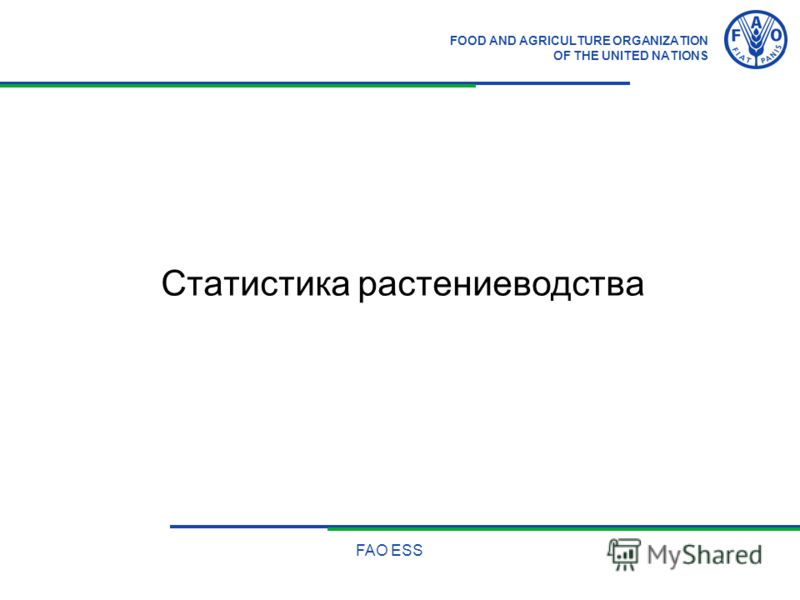 FOOD AND AGRICULTURE ORGANIZATION OF THE UNITED NATIONS FAO ESS Статистика растениеводства