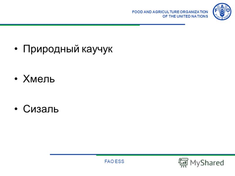 FOOD AND AGRICULTURE ORGANIZATION OF THE UNITED NATIONS FAO ESS Природный каучук Хмель Сизаль