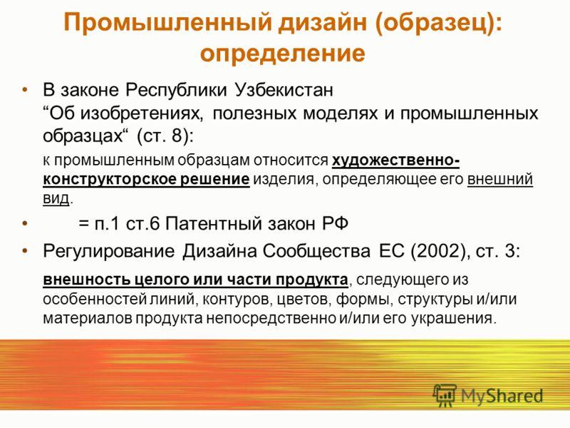 Промышленный дизайн (oбразец): определение В законе Республики УзбекистанОб изобретениях, полезных моделях и промышленных образцах (ст. 8): к промышленным образцам относится художественно- конструкторское решение изделия, определяющее его внешний вид