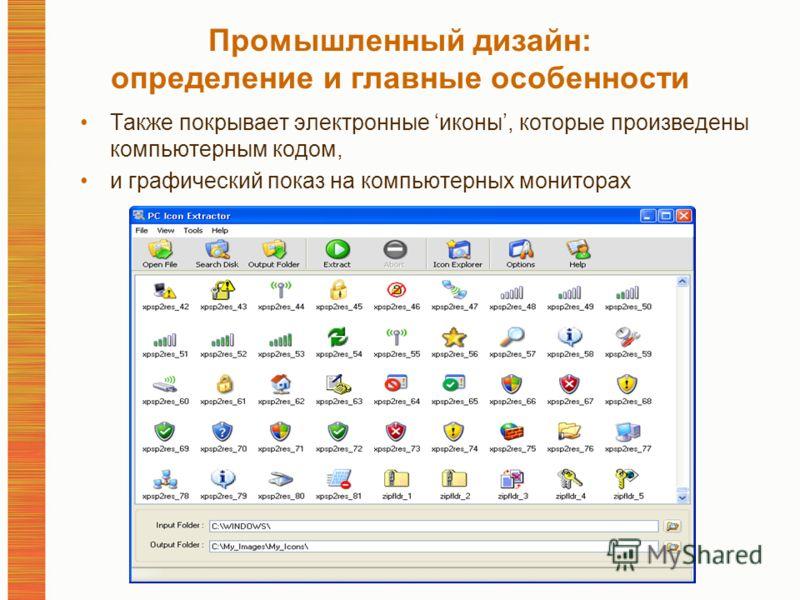 Промышленный дизайн: определение и главные особенности Также покрывает электронные иконы, которые произведены компьютерным кодом, и графический показ на компьютерных мониторах
