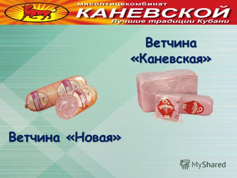 Мясоптицекомбинат Каневской выпускает около 200 наименований продукции на любой вкус. Мясоптицекомбинат Каневской выпускает около 200 наименований продукции на любой вкус.
