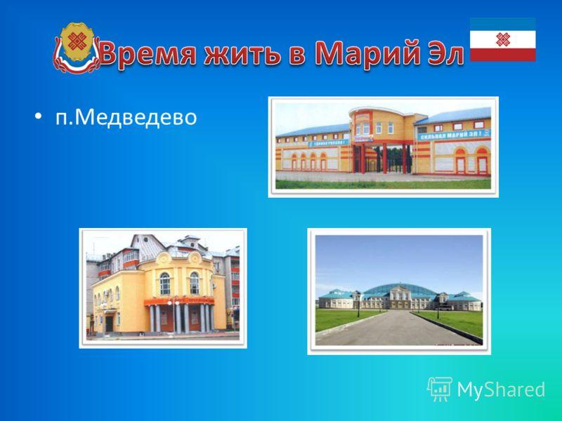 п.Медведево