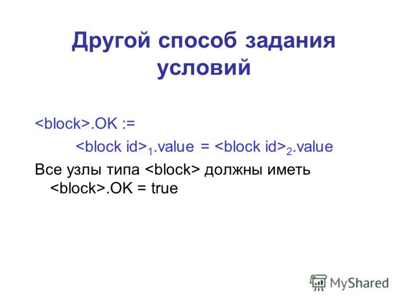 Другой способ задания условий.OK := 1.value = 2.value Все узлы типа должны иметь.OK = true
