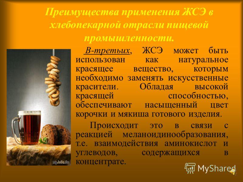 Преимущества применения ЖСЭ в хлебопекарной отрасли пищевой промышленности. Во-вторых, имея в своём составе легкоусваиваемые углеводы природного происхождения, ЖСЭ придаёт продукту сбалансированную, более естественную сладость, более натуральный вкус