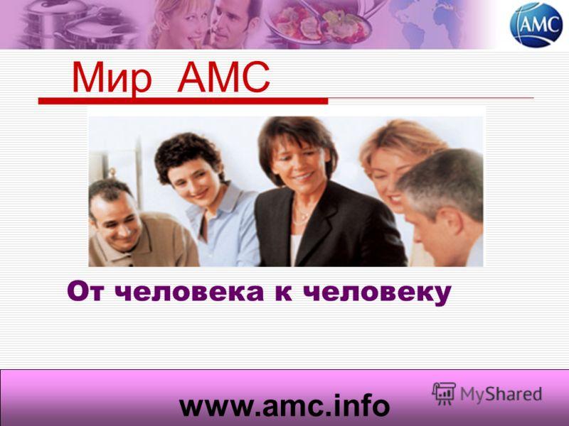 От человека к человеку Мир АМС www.amc.info