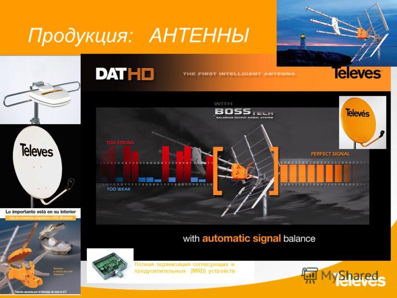 Полная экранизация cогласующих и предусилительных (MRD) устройств Продукция: АНТЕННЫ