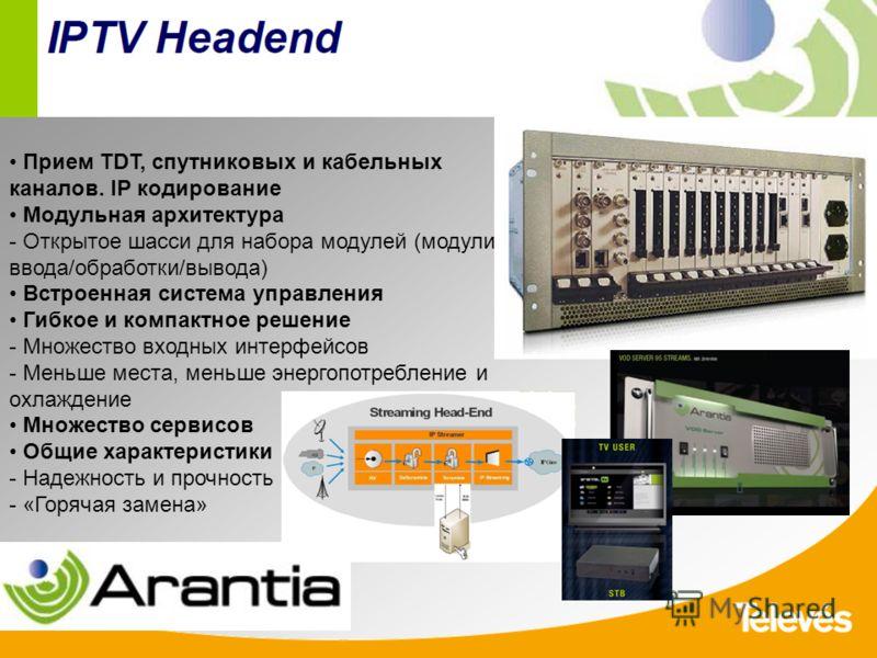 Прием TDT, спутниковых и кабельных каналов. IP кодирование Модульная архитектура - Открытое шасси для набора модулей (модули ввода/обработки/вывода) Встроенная система управления Гибкое и компактное решение - Множество входных интерфейсов - Меньше ме