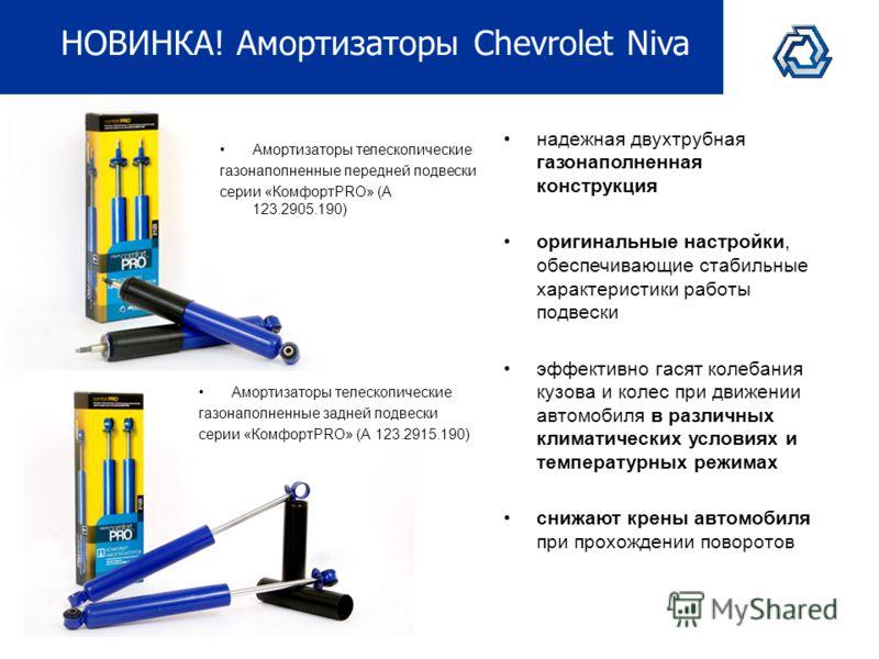 НОВИНКА! Амортизаторы Сhevrolet Niva Амортизаторы телескопические газонаполненные передней подвески серии «КомфортPRO» (А 123.2905.190) надежная двухтрубная газонаполненная конструкция оригинальные настройки, обеспечивающие стабильные характеристики
