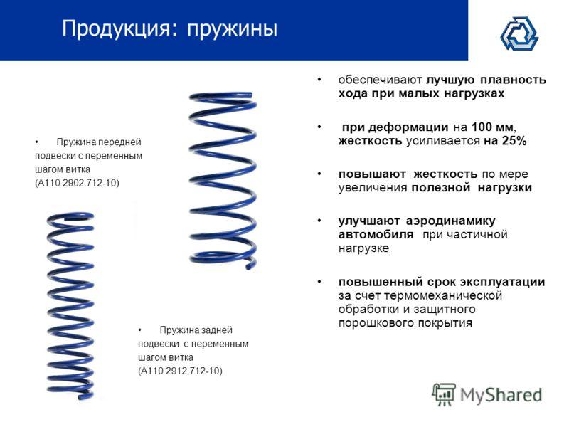 Пружина передней подвески с переменным шагом витка (А110.2902.712-10) Пружина задней подвески с переменным шагом витка (А110.2912.712-10) обеспечивают лучшую плавность хода при малых нагрузках при деформации на 100 мм, жесткость усиливается на 25% по