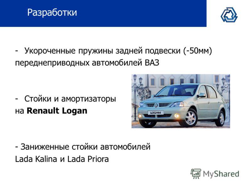 Разработки -Укороченные пружины задней подвески (-50мм) переднеприводных автомобилей ВАЗ -Стойки и амортизаторы на Renault Logan - Заниженные стойки автомобилей Lada Kalina и Lada Priora
