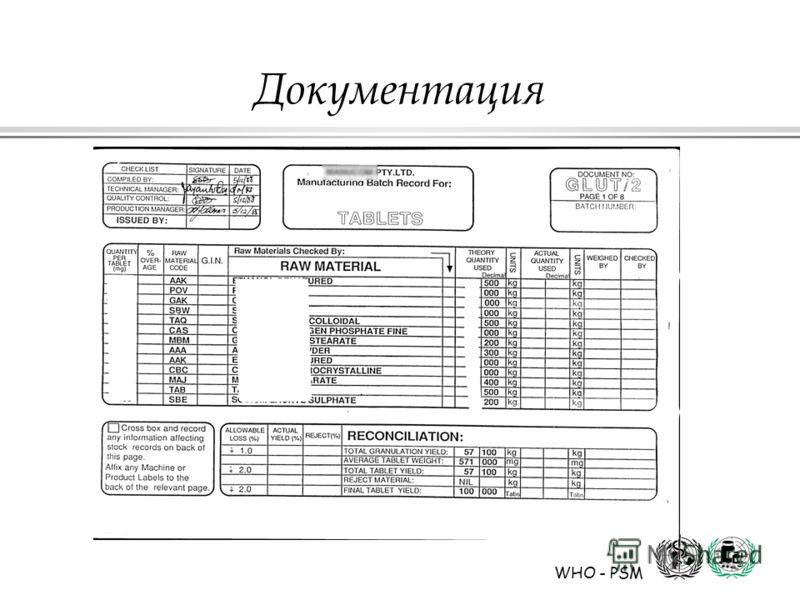 WHO - PSM Документация