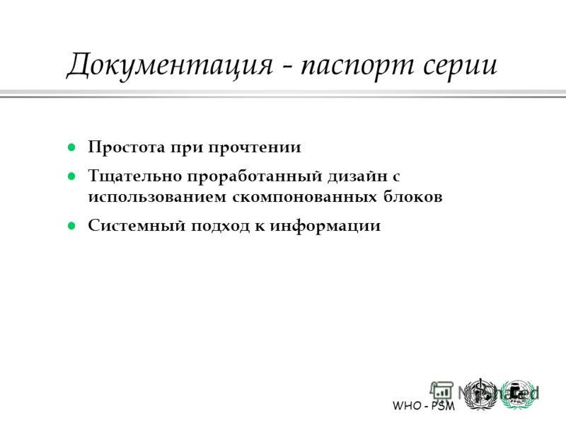 WHO - PSM Документация - п аспорт серии l Простота при прочтении l Тщательно проработанный дизайн с использованием скомпонованных блоков l Системный подход к информации
