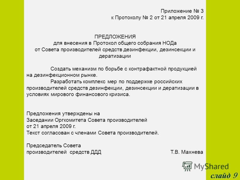 слайд 9 Приложение 3 к Протоколу 2 от 21 апреля 2009 г. ПРЕДЛОЖЕНИЯ для внесения в Протокол общего собрания НОДа от Совета производителей средств дезинфекции, дезинсекции и дератизации Создать механизм по борьбе с контрафактной продукцией на дезинфек