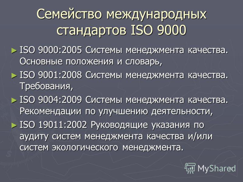 37 Семейство международных стандартов ISO 9000 ISO 9000:2005 Системы менеджмента качества. Основные положения и словарь, ISO 9000:2005 Системы менеджмента качества. Основные положения и словарь, ISO 9001:2008 Системы менеджмента качества. Требования,