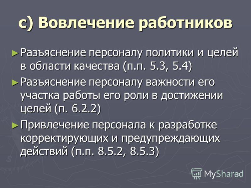 42 с) Вовлечение работников Разъяснение персоналу политики и целей в области качества (п.п. 5.3, 5.4) Разъяснение персоналу политики и целей в области качества (п.п. 5.3, 5.4) Разъяснение персоналу важности его участка работы его роли в достижении це