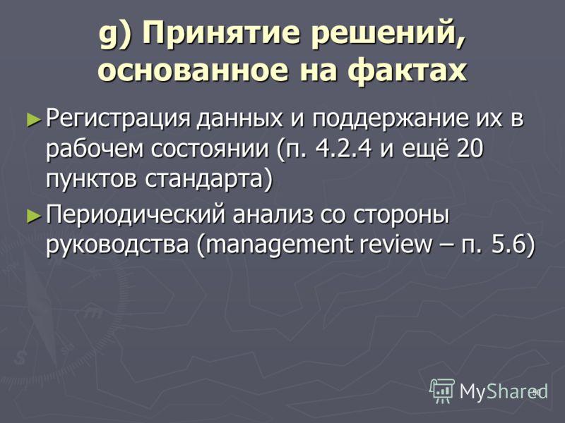 50 g) Принятие решений, основанное на фактах Регистрация данных и поддержание их в рабочем состоянии (п. 4.2.4 и ещё 20 пунктов стандарта) Регистрация данных и поддержание их в рабочем состоянии (п. 4.2.4 и ещё 20 пунктов стандарта) Периодический ана