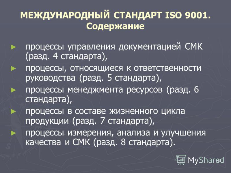 52 МЕЖДУНАРОДНЫЙ СТАНДАРТ ISO 9001. Содержание процессы управления документацией СМК (разд. 4 стандарта), процессы, относящиеся к ответственности руководства (разд. 5 стандарта), процессы менеджмента ресурсов (разд. 6 стандарта), процессы в составе ж