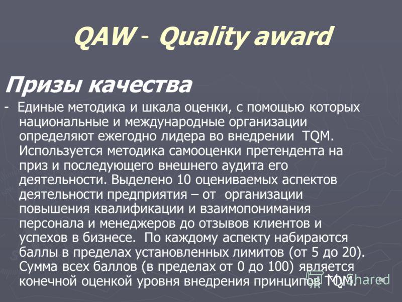 90 QAW - Quality award Призы качества - Единые методика и шкала оценки, с помощью которых национальные и международные организации определяют ежегодно лидера во внедрении TQM. Используется методика самооценки претендента на приз и последующего внешне