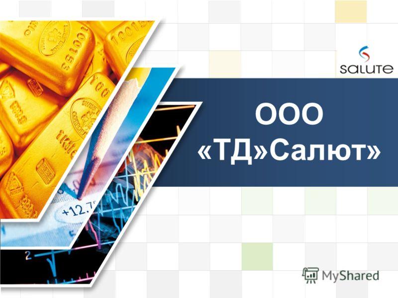 LOGO ООО «ТД»Салют»
