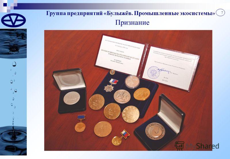 Группа предприятий «Булыжёв. Промышленные экосистемы» 7 Признание