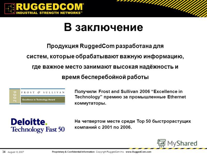 Proprietary & Confidential Information Copyright RuggedCom Inc. www.RuggedCom.com 34 August 6, 2007 Продукция RuggedCom разработана для систем, которые обрабатывают важную информацию, где важное место занимают высокая надёжность и время бесперебойной