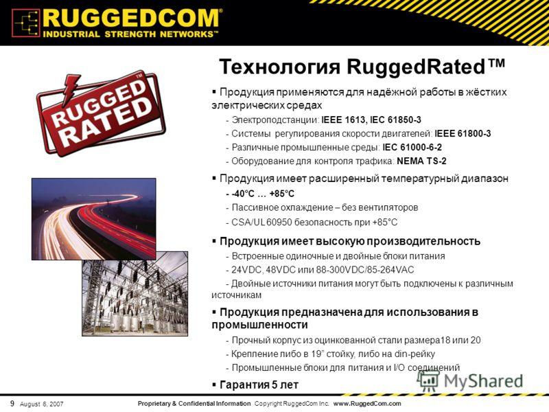 Proprietary & Confidential Information Copyright RuggedCom Inc. www.RuggedCom.com 9 August 6, 2007 Продукция применяются для надёжной работы в жёстких электрических средах - Электроподстанции: IEEE 1613, IEC 61850-3 - Системы регулирования скорости д