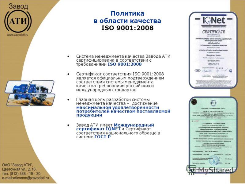 Политика в области качества ISO 9001:2008 Система менеджмента качества Завода АТИ сертифицирована в соответствии с требованиями ISO 9001:2008 Сертификат соответствия ISO 9001:2008 является официальным подтверждением соответствия системы менеджмента к