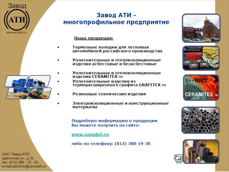 Завод АТИ - многопрофильное предприятие Наша продукция: Тормозные колодки для легковых автомобилей российского производства Уплотнительные и теплоизоляционные изделия асбестовые и безасбестовые Уплотнительные и теплоизоляционные изделия CERAMITEX TM