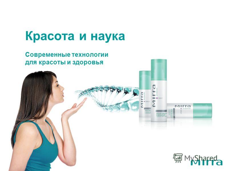 Красота и наука Современные технологии для красоты и здоровья
