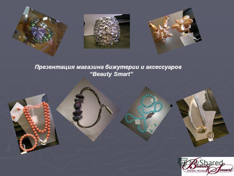 Презентация магазина бижутерии и аксессуаров Beauty Smart
