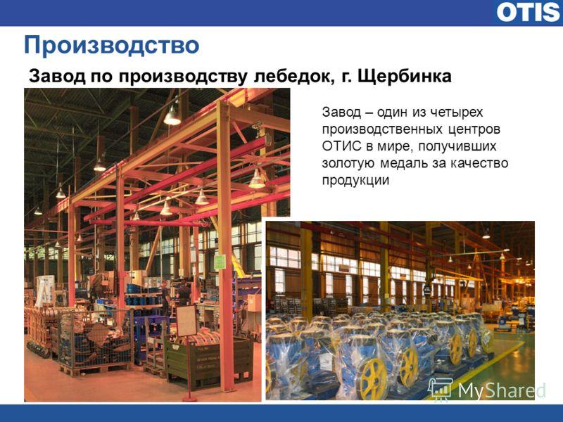 Производство Завод по производству лебедок, г. Щербинка Завод – один из четырех производственных центров ОТИС в мире, получивших золотую медаль за качество продукции