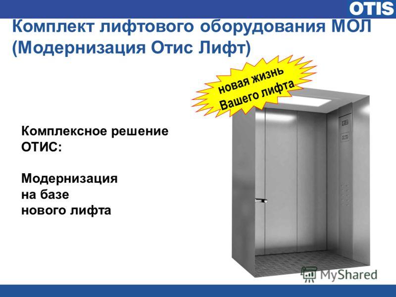 Комплексное решение ОТИС: Модернизация на базе нового лифта Комплект лифтового оборудования МОЛ (Модернизация Отис Лифт) новая жизнь Вашего лифта