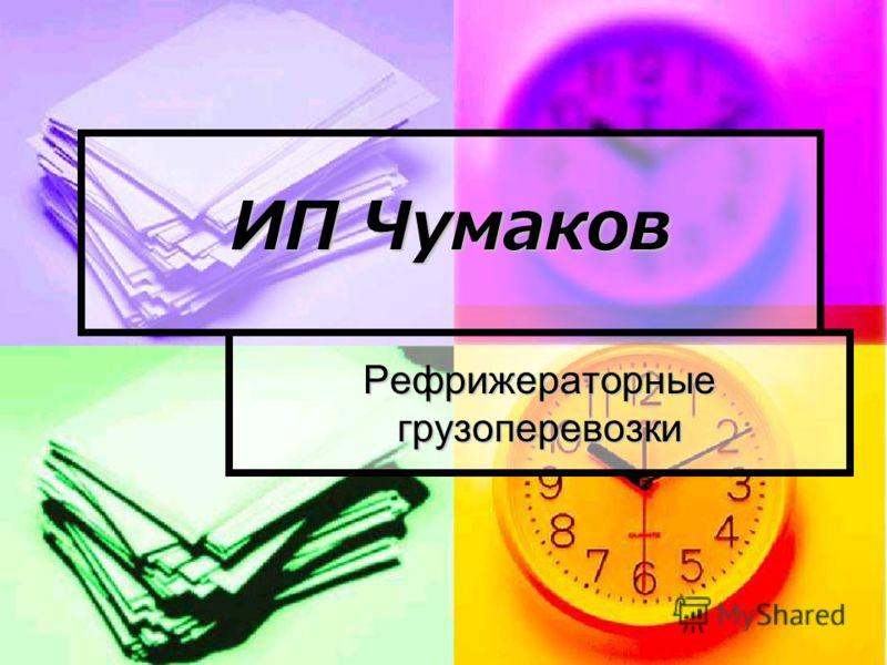 ИП Чумаков Рефрижераторные грузоперевозки
