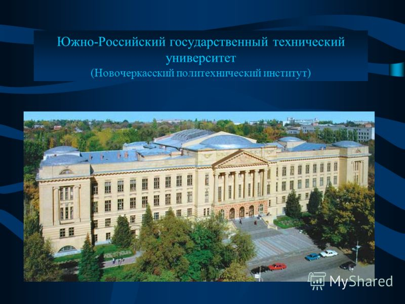 Южно-Российский государственный технический университет (Новочеркасский политехнический институт)