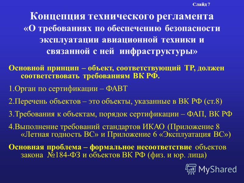 8 Концепция технического регламента «О требованиях по обеспечению безопасности эксплуатации авиационной техники и связанной с ней инфраструктуры» Основной принцип – объект, соответствующий ТР, должен соответствовать требованиям ВК РФ. 1.Орган по серт