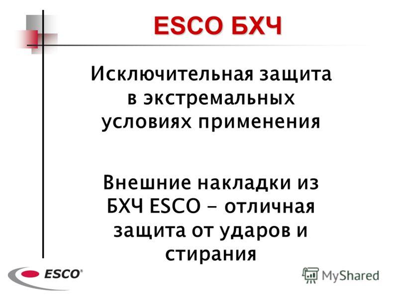 Исключительная защита в экстремальных условиях применения Внешние накладки из БХЧ ESCO - отличная защита от ударов и стирания ESCO БХЧ