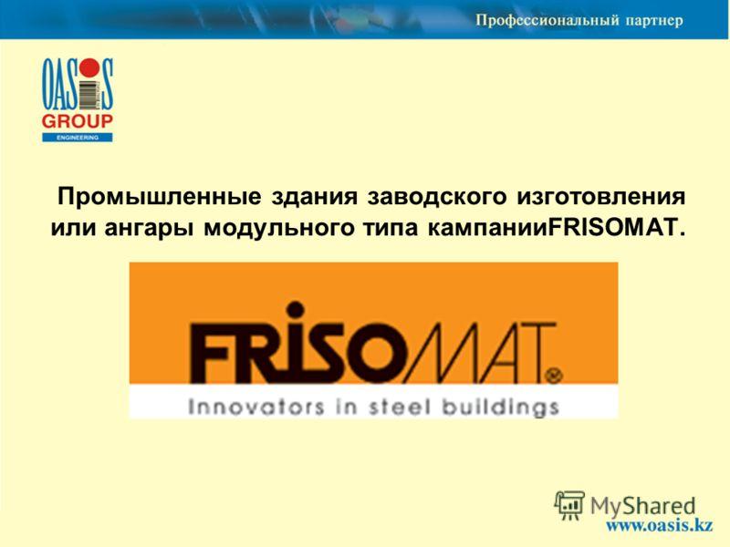 Промышленные здания заводского изготовления или ангары модульного типа кампанииFRISOMAT.