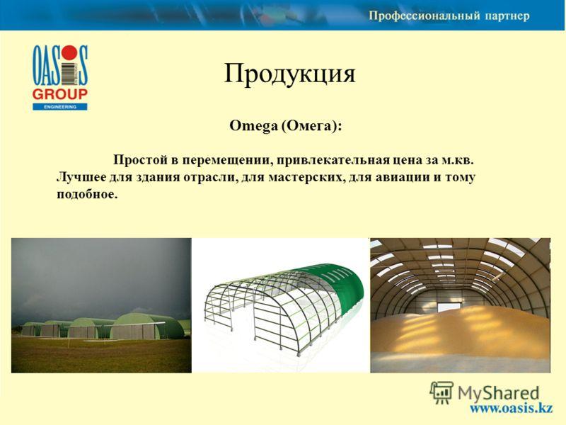 Продукция Omega (Омега): Простой в перемещении, привлекательная цена за м.кв. Лучшее для здания отрасли, для мастерских, для авиации и тому подобное.