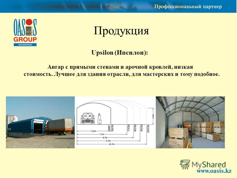 Продукция Upsilon (Ипсилон): Ангар с прямыми стенами и арочной кровлей, низкая стоимость. Лучшее для здания отрасли, для мастерских и тому подобное.