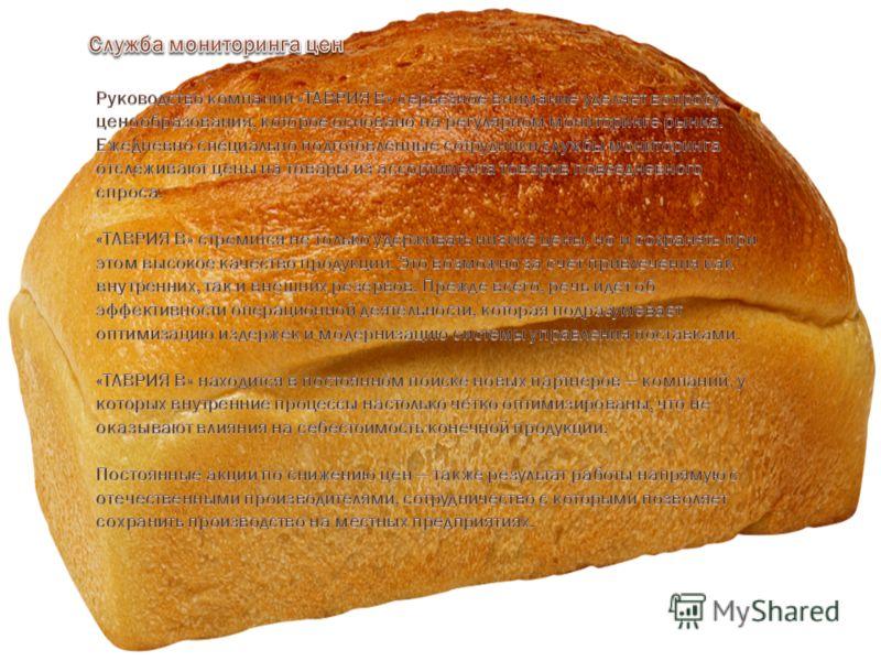 Замороженные витамины Бездрожжевой хлеб в магазинах «ТАВРИЯ В» Кукурузные хлопья «СУББОТА» Тесто Фило: вкус Средиземноморья! Круассаны: завтрак по-французски! Замороженные витамины Бездрожжевой хлеб в магазинах «ТАВРИЯ В» Кукурузные хлопья «СУББОТА»