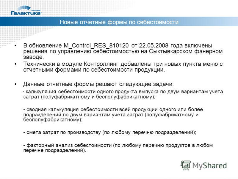 Новые отчетные формы по себестоимости В обновление M_Control_RES_810120 от 22.05.2008 года включены решения по управлению себестоимостью на Сыктывкарском фанерном заводе. Технически в модуле Контроллинг добавлены три новых пункта меню с отчетными фор