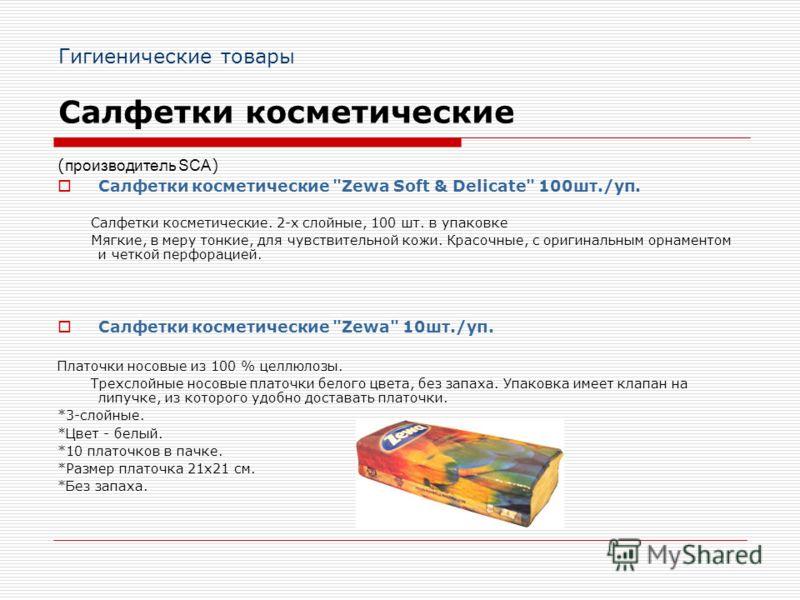 Гигиенические товары Салфетки косметические ( производитель SCA ) Салфетки косметические