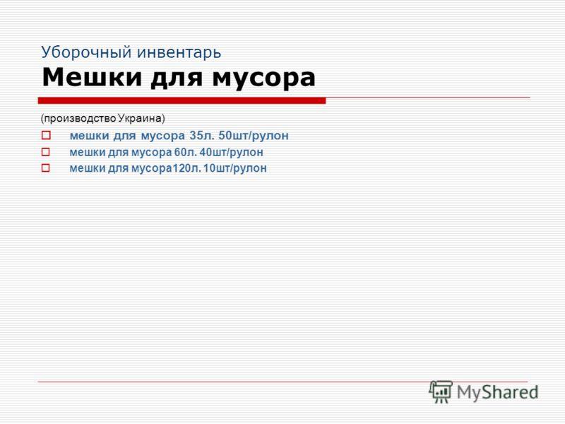 Уборочный инвентарь Мешки для мусора (производство Украина) мешки для мусора 35л. 50шт/рулон мешки для мусора 60л. 40шт/рулон мешки для мусора120л. 10шт/рулон